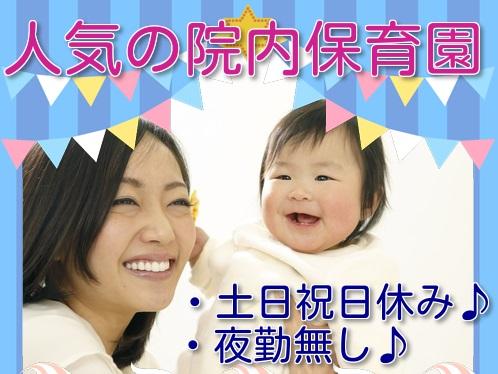 【施設名:大阪大学病児・病後児保育室】