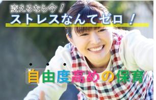 東京都武蔵野市で調理師パート・アルバイトのお仕事♪