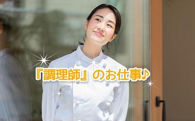 神奈川県横浜市港北区/調理師パート・アルバイトのお仕事♪