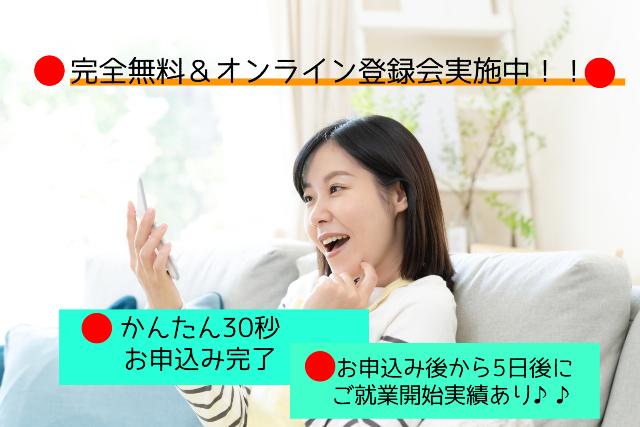 東京都大田区/事務パート・アルバイトのお仕事♪