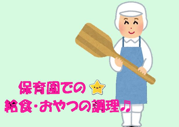 【園名:わらべうた幸町保育園】調理補