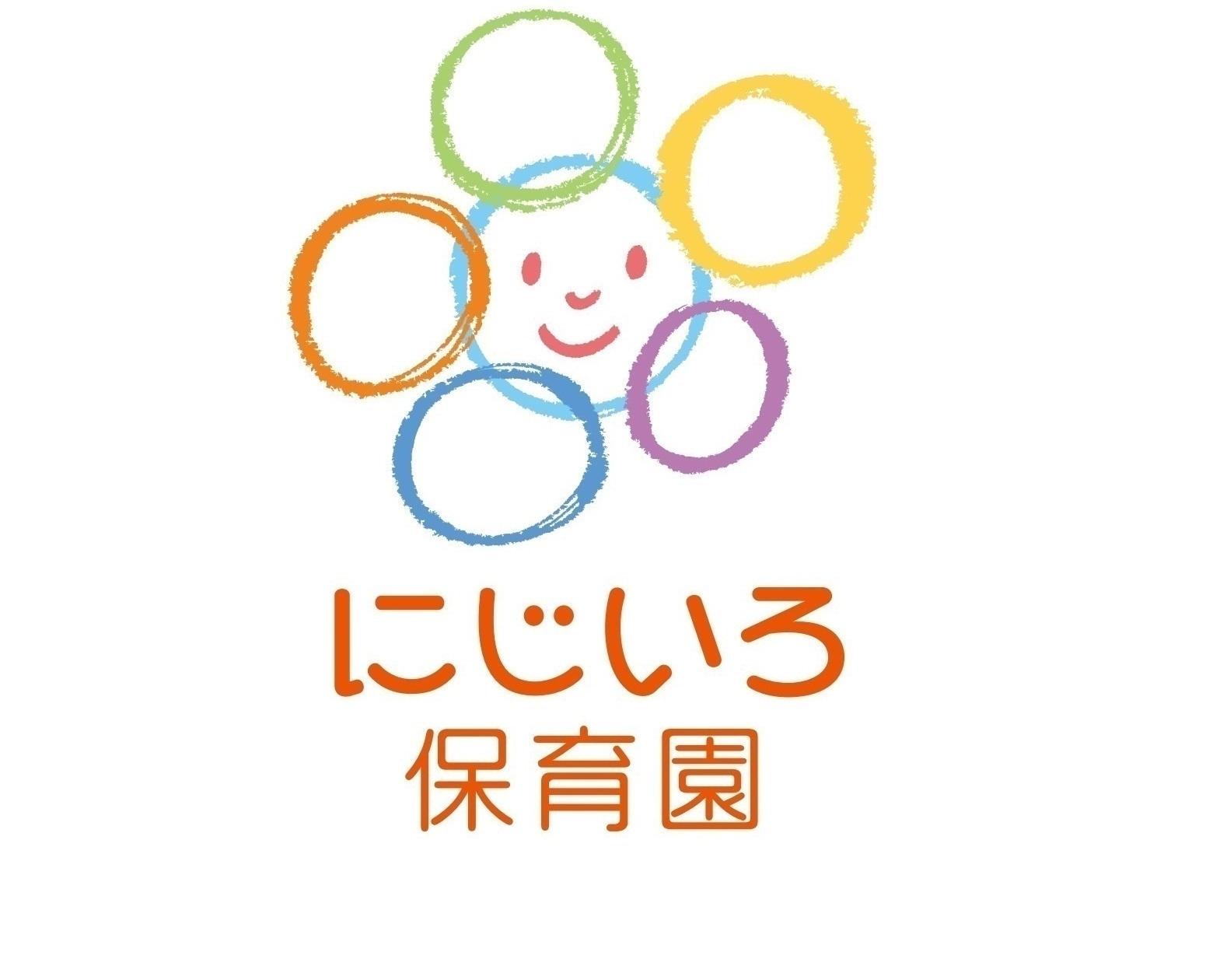 【施設名:にじいろ保育園武蔵小金井】