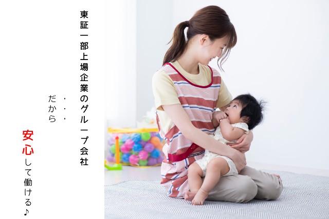 保育士東京都で認可保育園正社員のお仕事♪