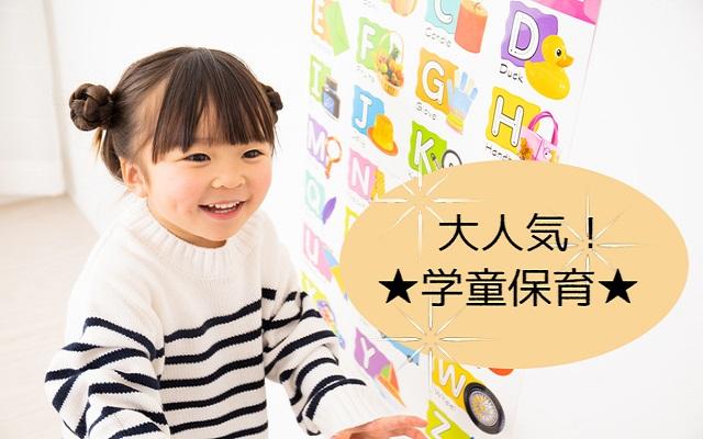 東京都港区/学童スタッフ派遣のお仕事♪