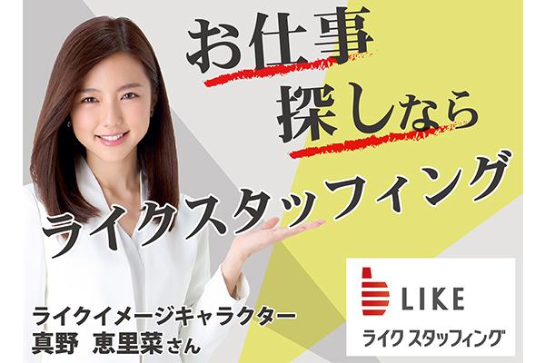 【武蔵浦和駅】人気の保育園栄養士のお仕事★かわいいお子さまに囲まれながら資格を活かして働きませんか?