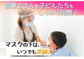園長神奈川県で認可保育園正社員のお仕事♪