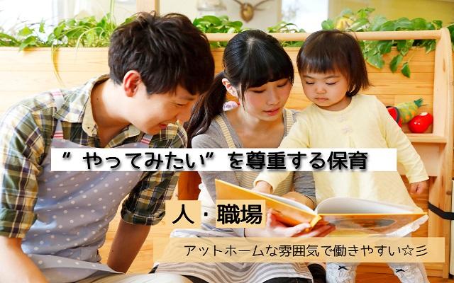埼玉県東松山市で保育補助正社員のお仕事♪