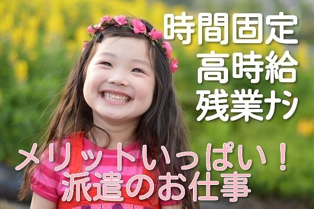 【派遣】志茂駅徒歩10分の認可保育園♪(サポート業務)