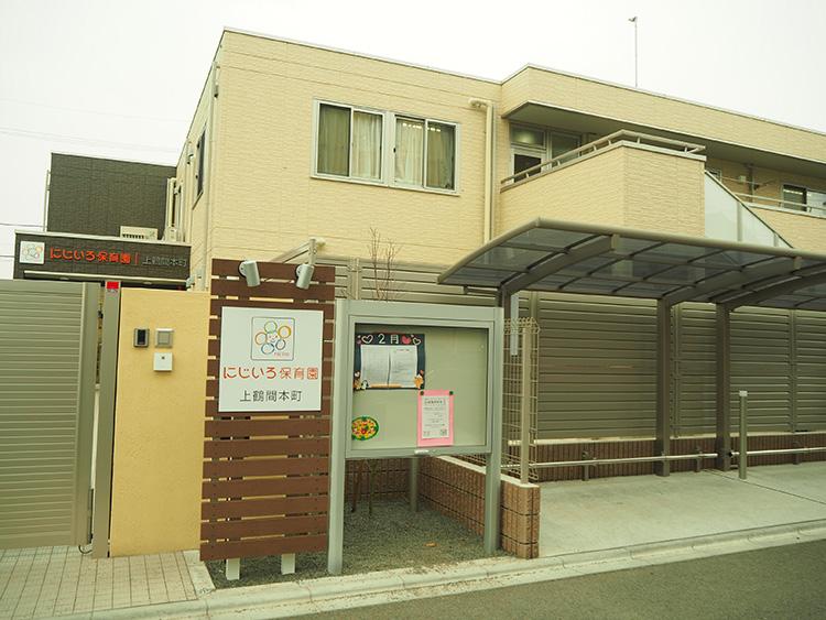 <<2019年4月入社新卒採用>>にじいろ保育園柴崎