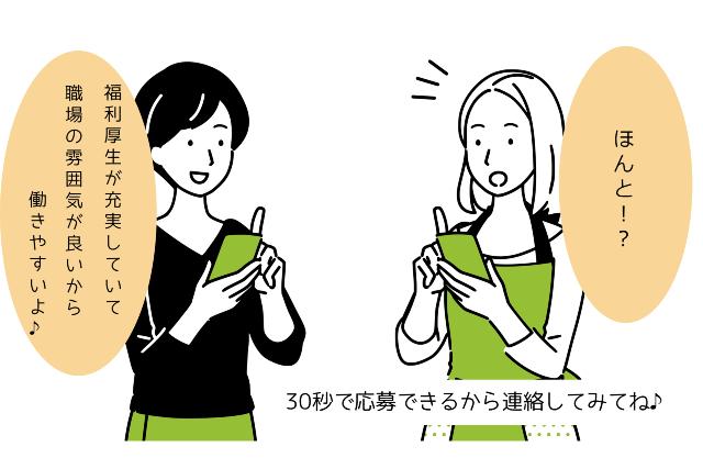 園長神奈川県で小規模保育園正社員のお仕事♪