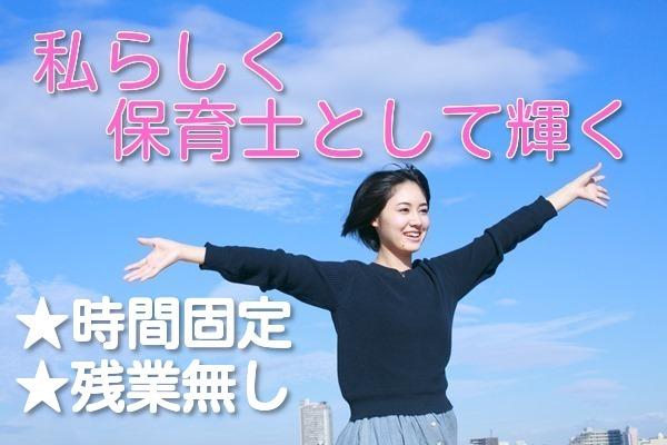 【柏駅】レア求人!!認可保育園×派遣のお仕事♪♪