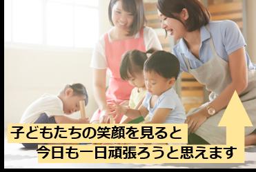 【園名:にじいろ保育園西早稲田/2020年4月開園予定】(園長候補)