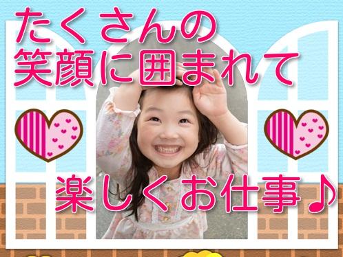 【主婦さん活躍中】桜新町駅すぐ!学童クラブでのお手伝い業務★13時~16時の短時間でOK♪