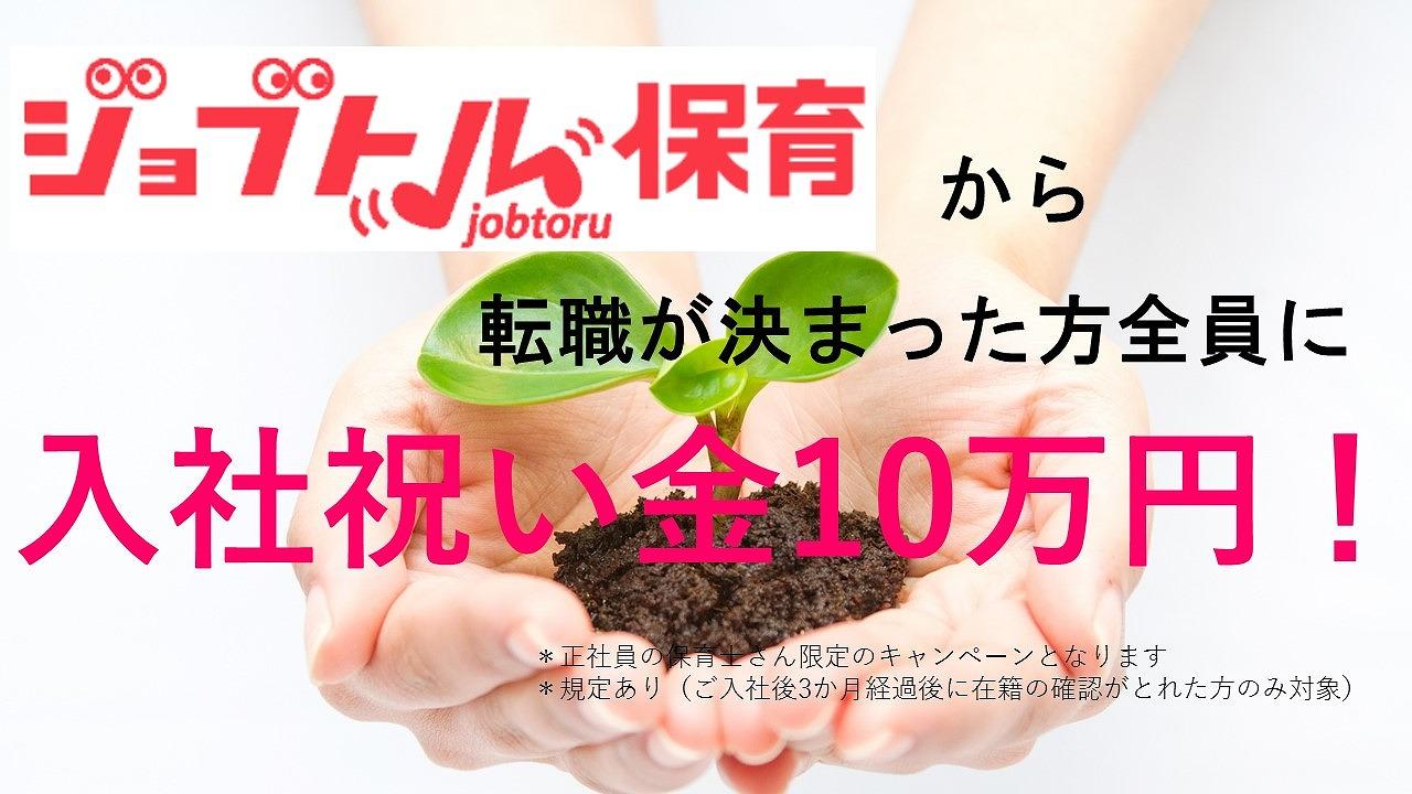 【園名:(仮)にじいろ保育園西早稲田/2020年4月開園予定】(主任候補)