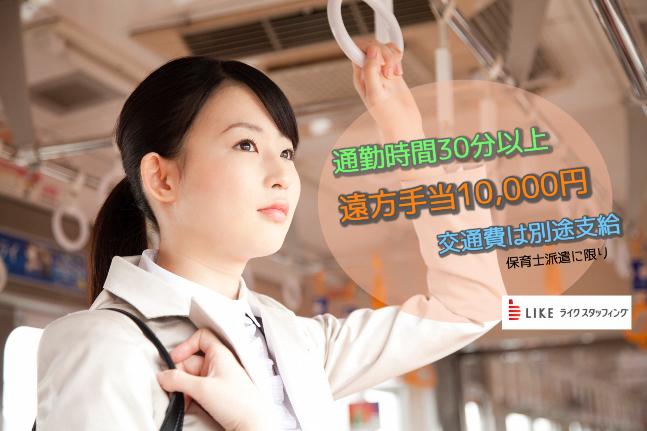 東京都大田区で働く保育士派遣♪