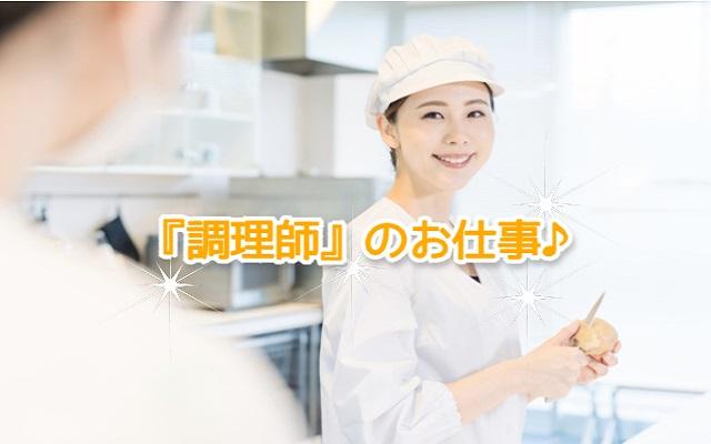 静岡県浜松市東区/調理師パート・アルバイトのお仕事♪