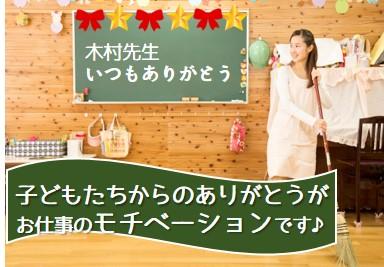 【桜台駅】週3日から勤務可能☆派遣保育士♪