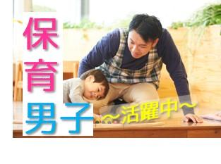北海道札幌市中央区で保育士正社員のお仕事♪