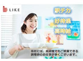 調理師東京都でその他パート・アルバイトのお仕事♪