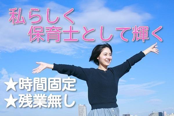 【花園駅より徒歩5分】短期保育士サポートスタッフ募集!