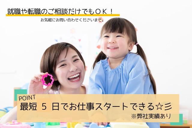保育士神奈川県で認可保育園正社員のお仕事♪