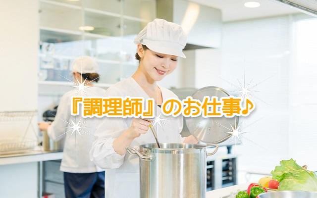 新潟県上越市で働く調理師パート・アルバイトのお仕事♪【さいがた医療センター】