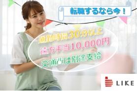 \時給1,200円/資格・経験不問!保育補助のお仕事★