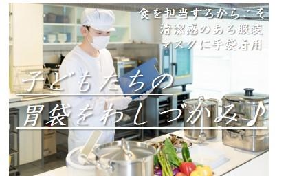 【東京都足立区:認可保育園栄養士:派遣】