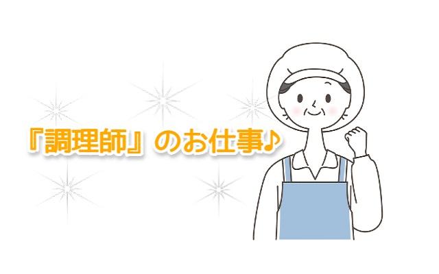 横浜市鶴見区で働く調理師パート・アルバイトのお仕事♪【にじいろ保育園駒岡】