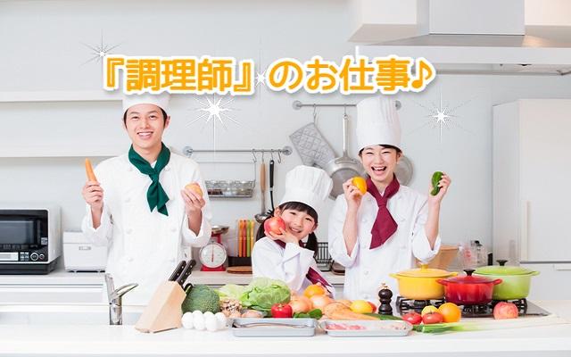 東京都目黒区/調理師パート・アルバイトのお仕事♪