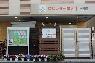 <<2019年4月入社新卒採用>>にじいろ保育園練馬高松