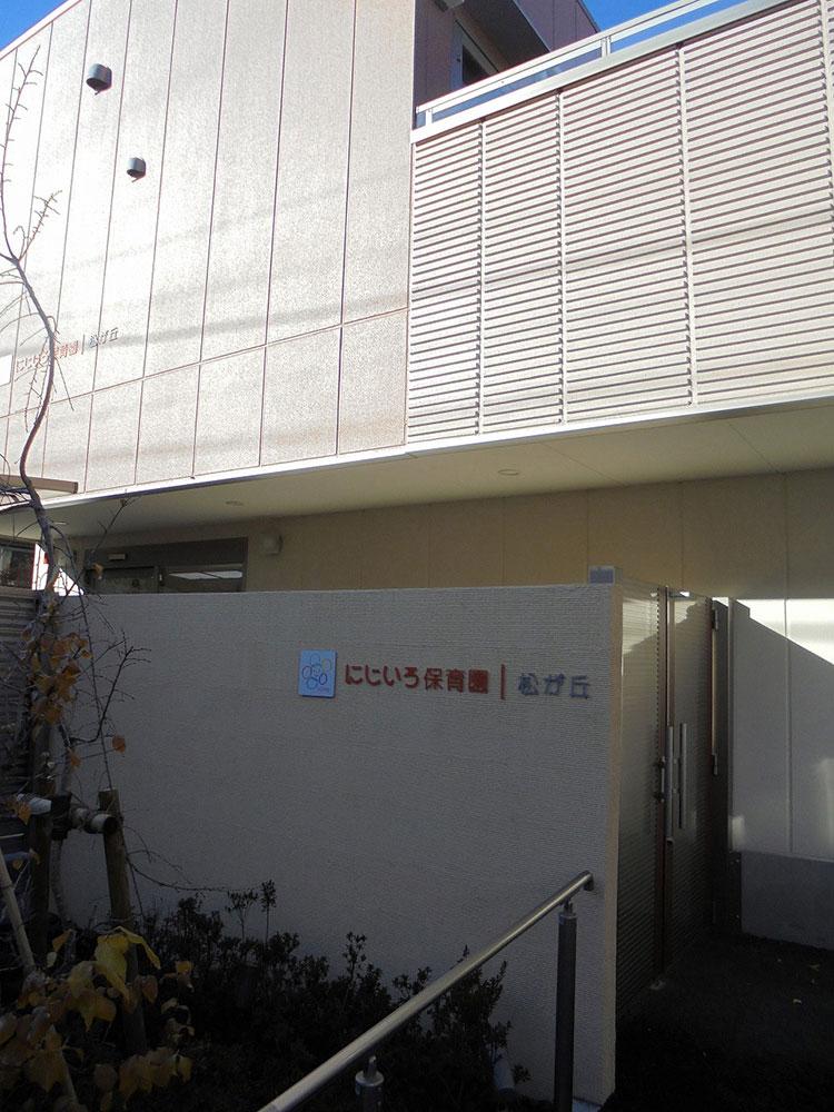 【施設名:東千葉メディカルセンター敷地内保育所】