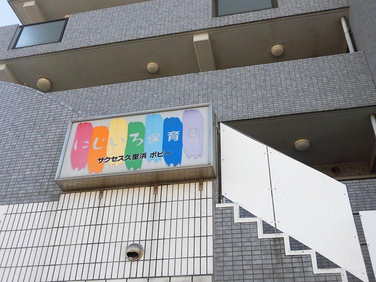 【東大阪市】2018年9月開園の新しい企業内保育施設です★