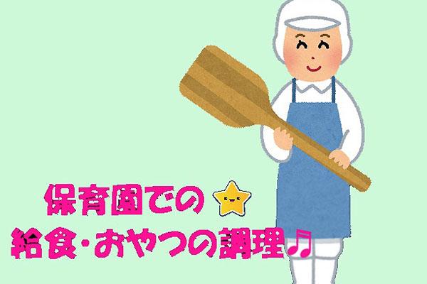 <渋谷区>主婦の方歓迎!認可保育園での調理師のお仕事です♪ プライベートと両立で調理のお仕事を!