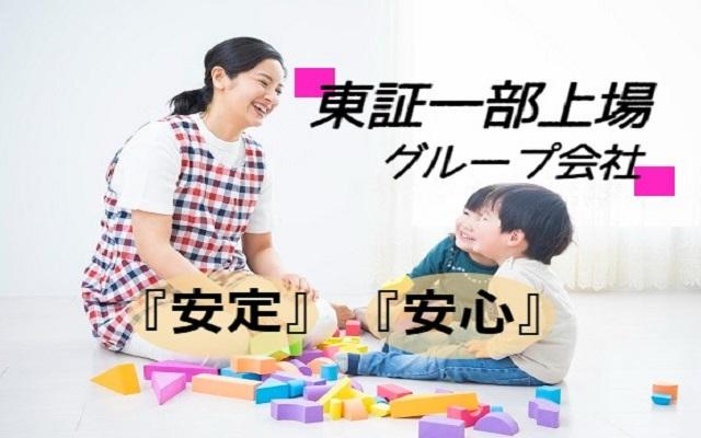京都府京都市上京区/園長正社員のお仕事♪