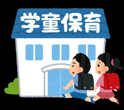 【施設名:中根小学校内学童保育クラブ(パート)】